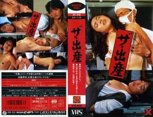 ザ・出産 VHSネットレンタル ビデオ博物館 廃盤ビデオ専門店 株式会社Kプラス