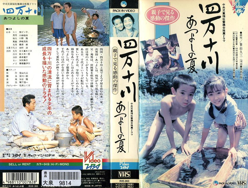 四万十川 あつよしの夏 VHSネットレンタル ビデオ博物館 廃盤ビデオ専門店 株式会社Kプラス