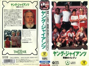 ヤング・ジャイアンツ/奇跡のイレブン VHSネットレンタル ビデオ博物館 廃盤ビデオ専門店 株式会社Kプラス