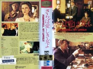 さらば愛しき女よ VHSネットレンタル ビデオ博物館 廃盤ビデオ専門店 株式会社Kプラス