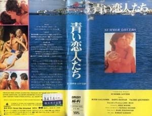 青い恋人たち VHSネットレンタル ビデオ博物館 廃盤ビデオ専門店 株式会社Kプラス