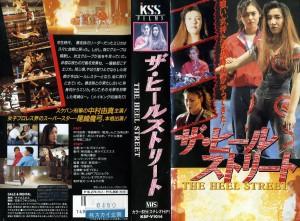 ザ・ヒールストリート VHSネットレンタル ビデオ博物館 廃盤ビデオ専門店
