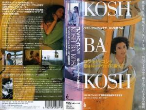 コシュ・バ・コシュ/恋はロープウェイに乗って VHSネットレンタル ビデオ博物館 廃盤ビデオ専門店 株式会社Kプラス
