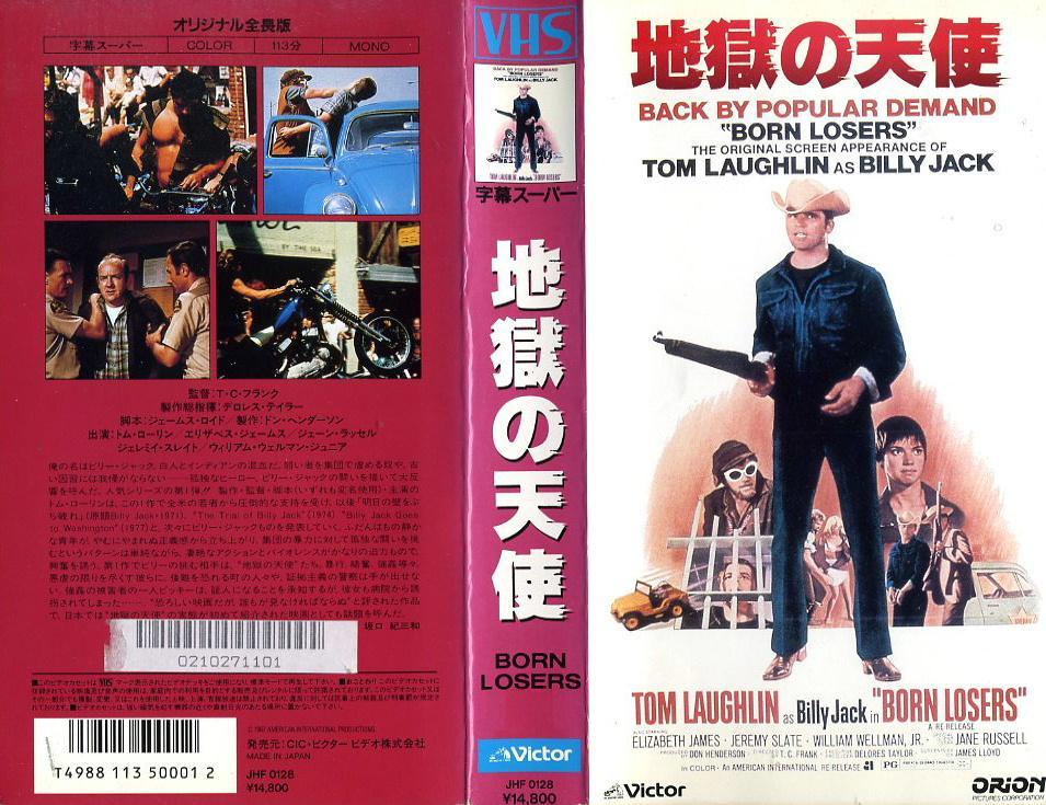 地獄の天使 VHSネットレンタル ビデオ博物館 廃盤ビデオ専門店 株式会社Kプラス