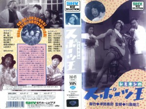 シミキンのスポーツ王 VHSネットレンタル ビデオ博物館 廃盤ビデオ専門店 株式会社Kプラス