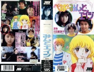 ぺぱーみんと・エイジ VHSネットレンタル ビデオ博物館 廃盤ビデオ専門店 株式会社Kプラス