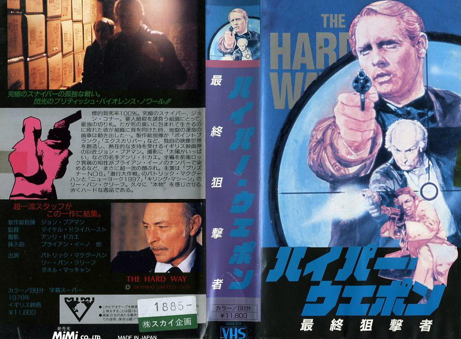 ハイパー・ウェポン/最終狙撃者 VHSネットレンタル ビデオ博物館 廃盤ビデオ専門店 株式会社Kプラス