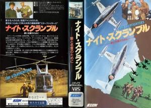ナイト・スクランブル/愛と名誉のために VHSネットレンタル ビデオ博物館 廃盤ビデオ専門店 株式会社Kプラス