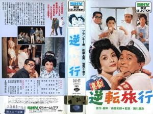 喜劇 逆転旅行 VHSネットレンタル
