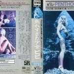 熟れすぎた少女ビビ VHSネットレンタル ビデオ博物館 廃盤ビデオ専門店 株式会社Kプラス