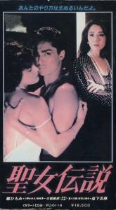 聖女伝説 VHSネットレンタル ビデオ博物館 廃盤ビデオ専門店