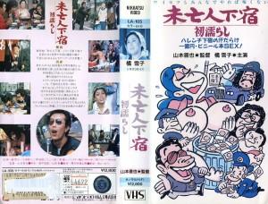 未亡人下宿 初濡らし VHSネットレンタル ビデオ博物館 廃盤ビデオ専門店 株式会社Kプラス