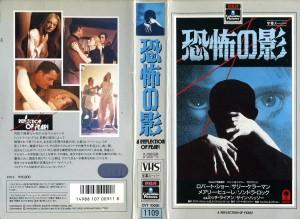 恐怖の影 VHSネットレンタル ビデオ博物館 廃盤ビデオ専門店 株式会社Kプラス