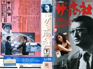 ザ・商社 VHSネットレンタル ビデオ博物館 廃盤ビデオ専門店 株式会社Kプラス