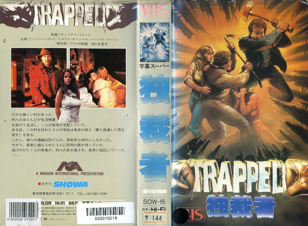 独裁者 (戦慄の村) VHSネットレンタル ビデオ博物館 廃盤ビデオ専門店 株式会社Kプラス