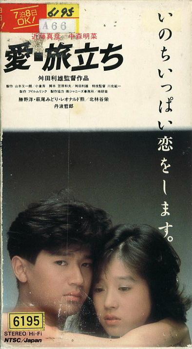 愛・旅立ち VHSネットレンタル ビデオ博物館 廃盤ビデオ専門店 株式会社Kプラス