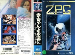 赤ちゃんよ永遠に VHSネットレンタル ビデオ博物館 廃盤ビデオ専門店 株式会社Kプラス