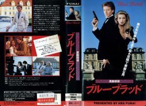 貴族探偵ブルーブラッド VHSネットレンタル ビデオ博物館 廃盤ビデオ専門店 株式会社Kプラス