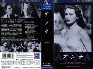 アンナ VHSネットレンタル ビデオ博物館 廃盤ビデオ専門店 株式会社Kプラス