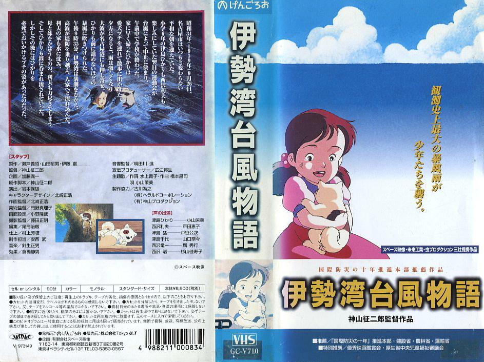 伊勢湾台風物語 VHSネットレンタル ビデオ博物館 廃盤ビデオ専門店 株式会社Kプラス