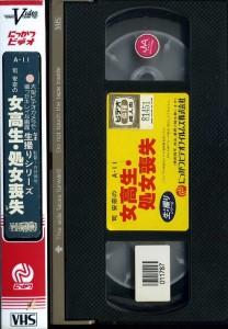 女高生 処女喪失 司安奈 生撮りシリーズ VHSネットレンタル ビデオ博物館 廃盤ビデオ専門店 株式会社Kプラス