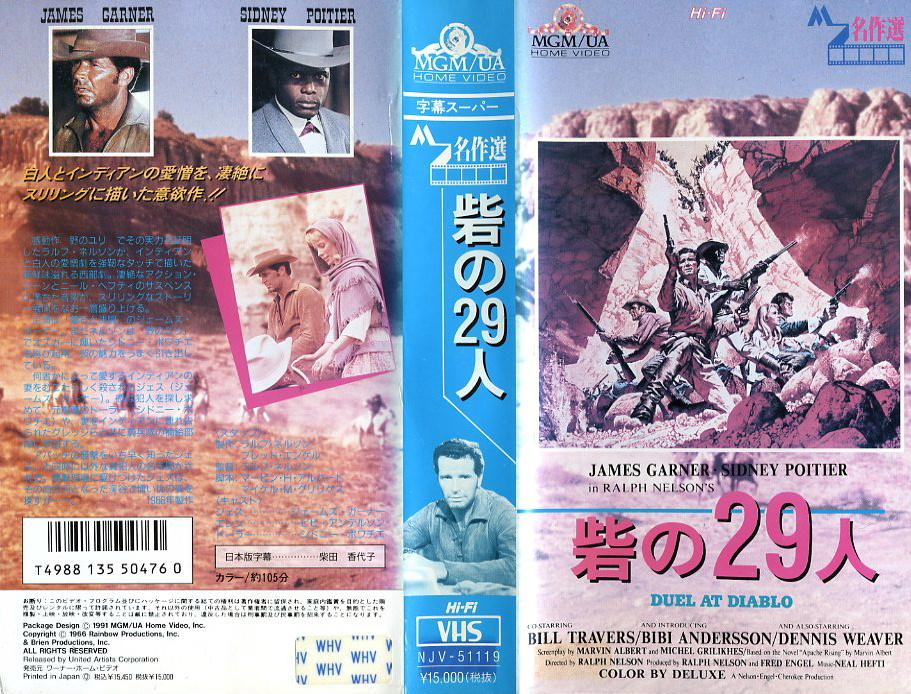 砦の29人 VHSネットレンタル ビデオ博物館 廃盤ビデオ専門店 株式会社Kプラス