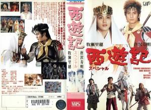 西遊記 スペシャル VHSネットレンタル ビデオ博物館 廃盤ビデオ専門店 株式会社Kプラス