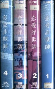 恋愛詐欺師 VHSネットレンタル ビデオ博物館 廃盤ビデオ専門店 株式会社Kプラス