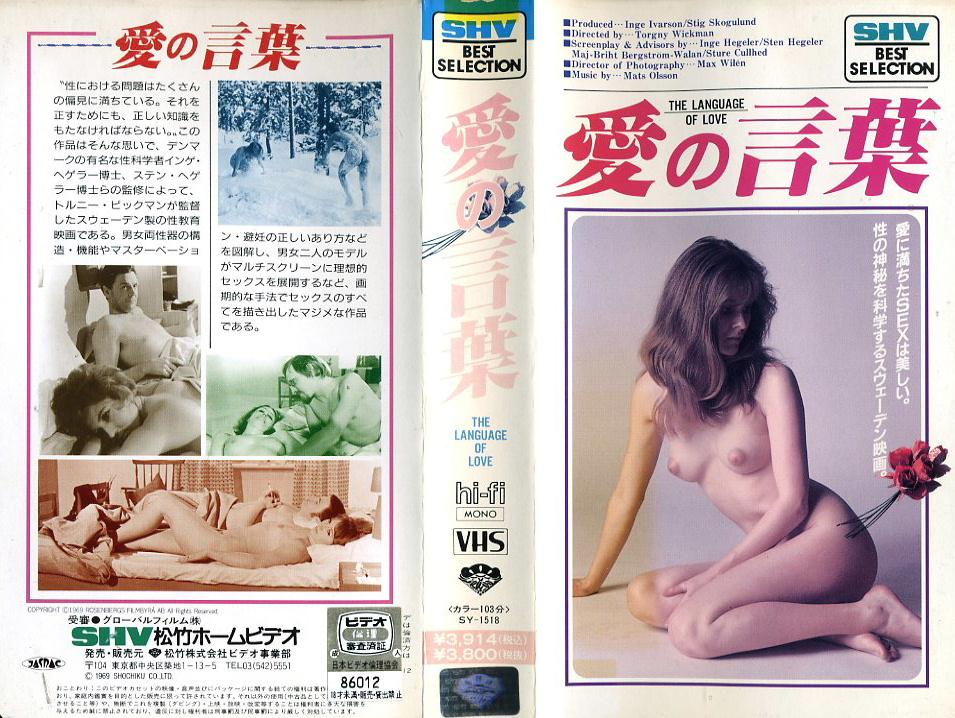 愛の言葉 VHSネットレンタル ビデオ博物館 廃盤ビデオ専門店 株式会社Kプラス