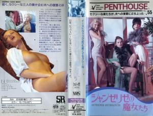 シャンゼリゼの魔女たち VHSネットレンタル ビデオ博物館 廃盤ビデオ専門店 株式会社Kプラス