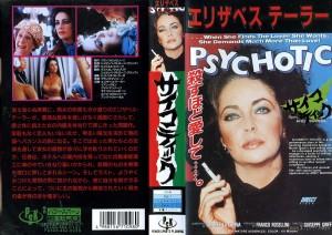 サイコティック VHSネットレンタル ビデオ博物館 廃盤ビデオ専門店 株式会社Kプラス