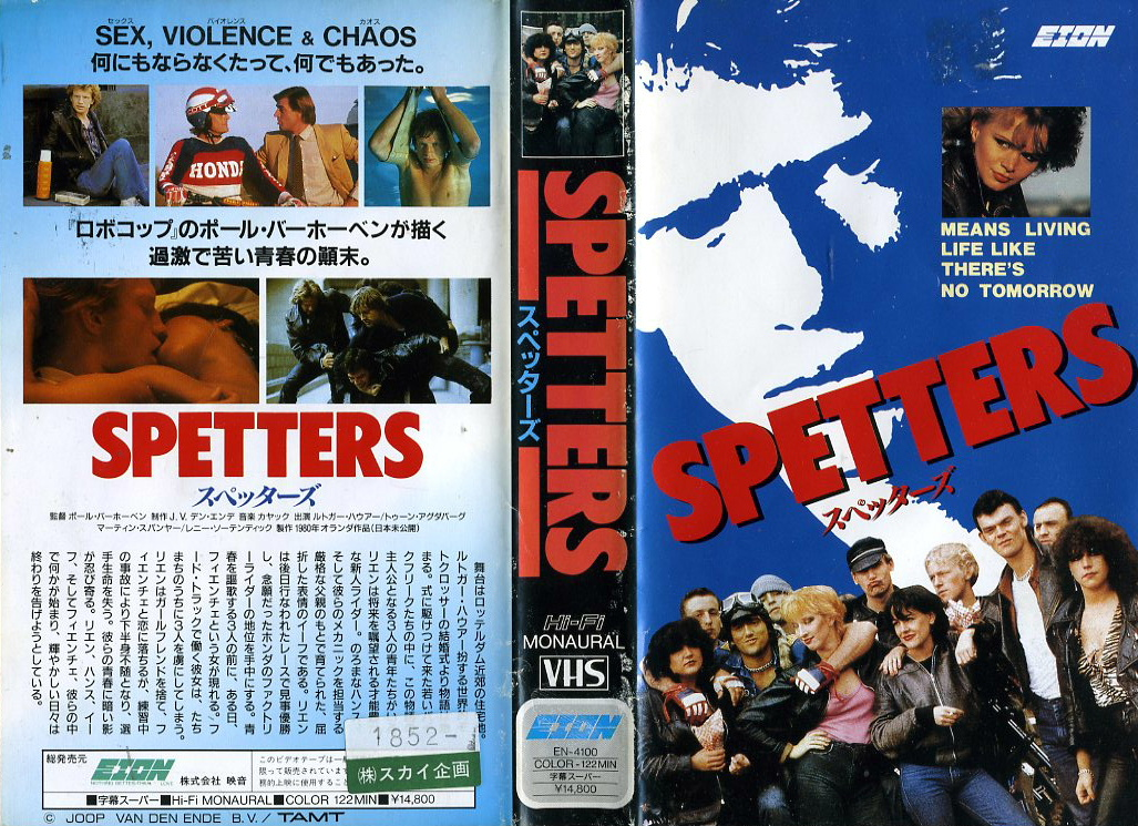 SPETTERS/スペッターズ VHSネットレンタル ビデオ博物館 廃盤ビデオ専門店 株式会社Kプラス