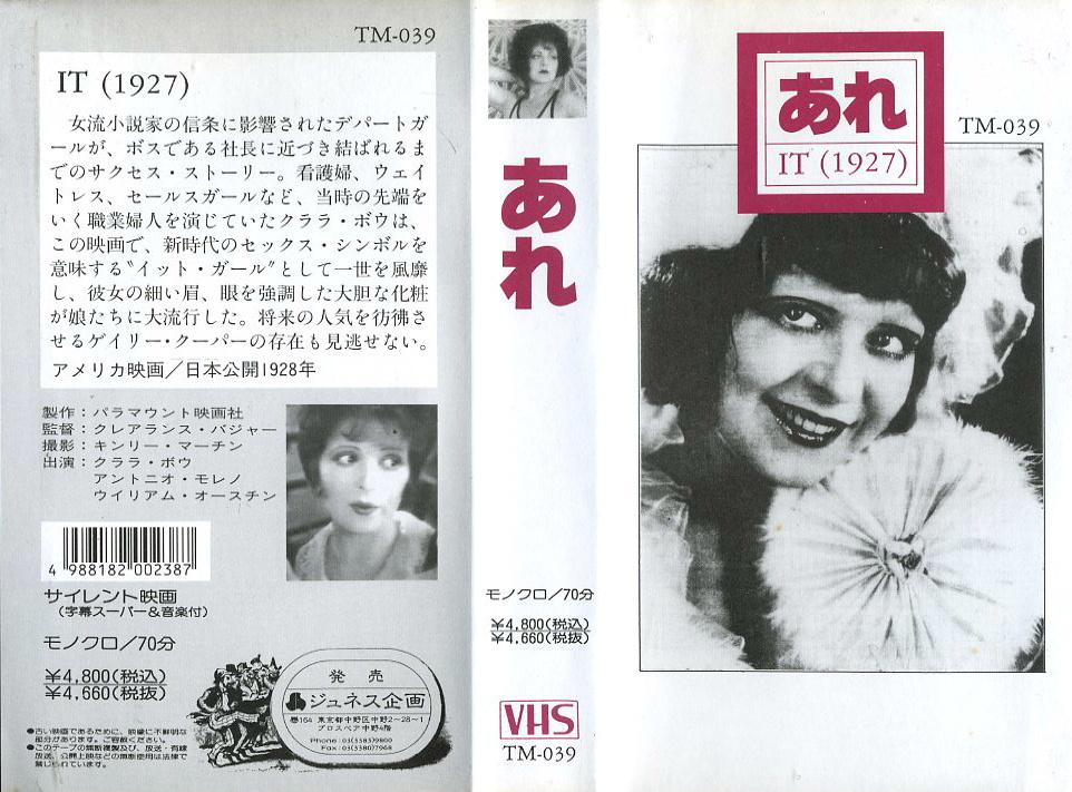 あれ VHSネットレンタル ビデオ博物館 廃盤ビデオ専門店 株式会社Kプラス