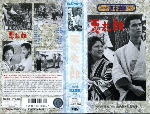 悪太郎 VHSネットレンタル ビデオ博物館 廃盤ビデオ専門店 株式会社Kプラス