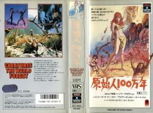 原始人100万年 VHSネットレンタル ビデオ博物館 廃盤ビデオ専門店 株式会社プラス