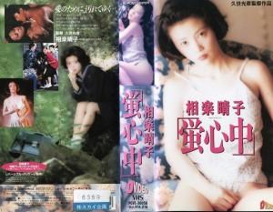蛍心中 相楽晴子 VHSネットレンタル ビデオ博物館 廃盤ビデオ専門店 株式会社Kプラス