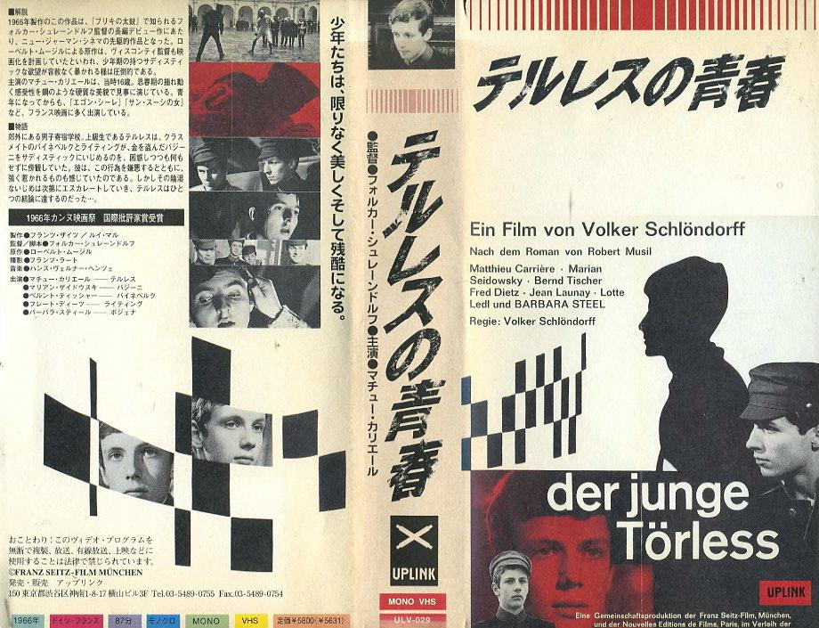 テルレスの青春 VHSネットレンタル ビデオ博物館 廃盤ビデオ専門店 株式会社Kプラス