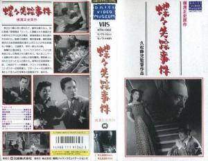 蝶々失踪事件 VHSネットレンタル ビデオ博物館 廃盤ビデオ専門店 株式会社Kプラス
