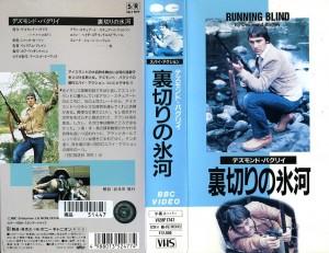 裏切りの氷河 VHSネットレンタル ビデオ博物館 廃盤ビデオ専門店 株式会社Kプラス