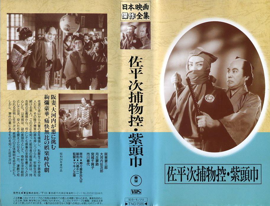 佐平次捕物控 紫頭巾 VHSネットレンタル ビデオ博物館 廃盤ビデオ専門店 株式会社Kプラス