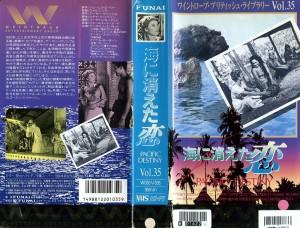 海に消えた恋 VHSネットレンタル ビデオ博物館 廃盤ビデオ専門店 株式会社Kプラス