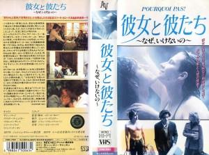 彼女と彼たち~なぜ、いけないの VHSネットレンタル ビデオ博物館 廃盤ビデオ専門店 株式会社Kプラス