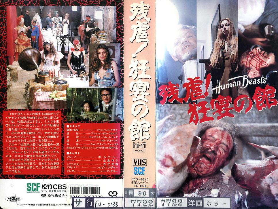 残虐!狂宴の館 VHSネットレンタル ビデオ博物館 廃盤ビデオ専門店 株式会社Kプラス