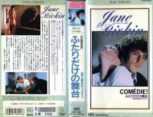 彼と彼女のコメディ/ふたりだけの舞台 VHSネットレンタル ビデオ博物館 廃盤ビデオ専門店 株式会社Kプラス