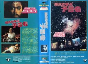 過去を呼ぶ予言者 VHSネットレンタル ビデオ博物館 廃盤ビデオ専門店 株式会社Kプラス