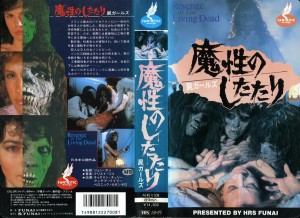 魔性のしたたり/屍ガールズ VHSネットレンタル ビデオ博物館 廃盤ビデオ専門店 株式会社Kプラス