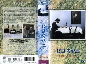 ピロスマニ VHSネットレンタル ビデオ博物館 廃盤ビデオ専門店 株式会社Kプラス
