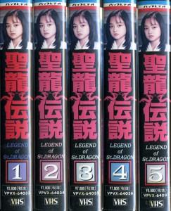 聖龍伝説 LEGEND of St.DRAGON VHSネットレンタル ビデオ博物館 廃盤ビデオ専門店 株式会社Kプラス
