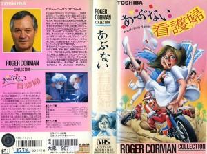 あぶない看護婦 VHSネットレンタル ビデオ博物館 廃盤ビデオ専門店 株式会社Kプラス