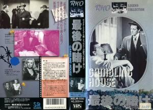 最後の賭け VHSネットレンタル ビデオ博物館 廃盤ビデオ専門店 株式会社Kプラス